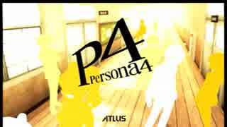 ペルソナ4をはじめてプレイしてみた!!Part.1