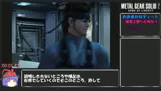 【MGS2】メタルギアソリッド2 HD 縛り付きRTA 1時間29分35秒 part1