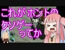 【ケツノアナ】琴葉姉妹の開発済ケツノアナ実況プレイ最終回【VOICEROID】