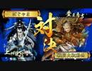 【戦国大戦】謙信ちゃんに金星を! #25 vs極位騎馬単暁天 【正二A】