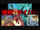 【遊戯王ADS】 壊獣サイバー 対戦動画