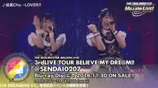 アイドルマスターミリオンライブ!3rdLIVE TOUR 仙台公演ダイジェスト