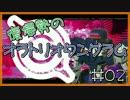 【復帰勢のオラトリオタングラム】#02