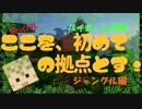 【Minecraft】拠点の作り方「ここを、初めての拠点とす!」ジャングル編 thumbnail