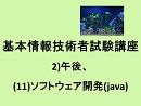 基本情報技術者試験講座、2)午後、(11)ソフトウェア開発(java)
