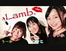 Lamb. 踊ってみた【ゆいか・うーか・つきこ】 thumbnail