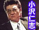 小沢仁志 波岡一喜 山口祥行 菅田俊『裏社会の男たち 第五章』予告