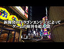 PS4専用ソフト『龍が如く6 命の詩。』ゲームトレイラー