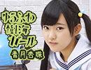 第21位:【香月杏珠】ゆるふわ樹海ガール【踊ってみた】