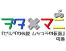 ヲタ×マニ ~『ゼルダの伝説 ムジュラの仮面』の巻~【予告編】