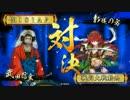 弱者の武田ケニアの戦い29  【正2C】