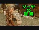 【Skyrim】ソーヤの冒険 同胞団編7【ゆっくり実況】