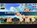 【モンはれ】虹機甲兵降臨!(Sハード)(昇天級)虹の向こう側へ