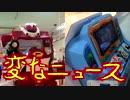 イング〇ムに似たロボットのゲーム/神業駐車/ヤングな名のマンション