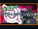 【復帰勢のオラトリオタングラム】#03