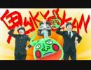 第48位:【モブサイコ】鬼KYOKAN 踊ってみた!!!!【いと荒み系】