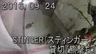センスのないサバゲー動画  STINGER貸切『熊撃ち』 2016.09.24