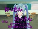 第27位:【ネカマ歴32年】みー先生のネカマ講座 thumbnail