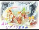 第91位:【オリジナル】森のピアノ5重奏曲 thumbnail