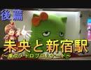 【後篇】未央と新宿駅~東京メトロプロムナード~