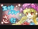 【ZUN曲】五十音メドレー「さ行」【MIDI】