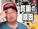 岡田斗司夫ゼミ9月25日号「貧困の解決と、貧乏の肯定」