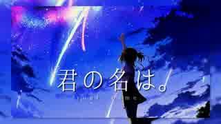 【ニコカラ】夢灯籠 acoustic arrange ≪off vocal≫