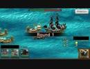 【センノカ】ありがとう。戦の海賊V1 Part11@大海戦防衛