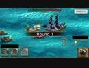 【センノカ】ありがとう。戦の海賊V1 Part13@大海戦防衛