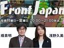 【Front Japan 桜】経済成長とは / 食の安全とは[桜H28/9/28]