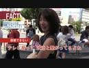 みんな日本のマスコミ報道の信頼してるの!?新宿100人アンケ...