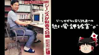 【ゆっくり保守】昔の日本人が居たからこそ今の日本人が居る。