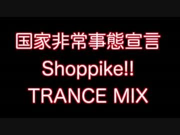 国家非常事態宣言 Shoppike!! TR...