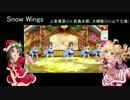 第48位:Snow Wings【大槻唯&上条春菜】 thumbnail