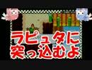 【琴葉姉妹】姉妹でマリオ&ルイージRPG【part24】