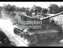 パンツァーリート・戦車兵の歌(Panzerlied)
