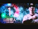20160928神宮球場対横浜戦スワローズスタメン発表