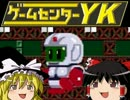 【ゲームセンターYK】ゆっくり課長レイ