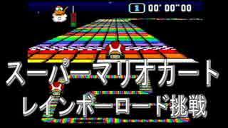 【スーパーマリオカート】レインボーロードをアクセル全壊【実況解説】