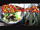 さんま専門店のさんまのかば焼き丼(三田の菜の花)/恵比寿の変な建物
