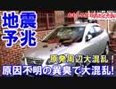 【韓国に再び大地震】 街を包む悪臭は地震の前兆!狂いそうニダ(T_T)