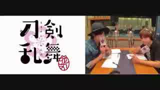 【ラジオ】安定・清光の『花丸通信』 第一回