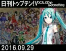 日刊トップテン!VOCALOID&something【日刊ぼかさん2016.09.29】