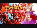 【ゆっくりTRPG】椛のハーレムサタスペ卓 4-8