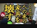 【nicocafe】ぼくらはコラボカフェメニューを考案する:プチ【デザート編】