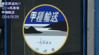 【瀬戸の】東武鉄道向け12系14系客車甲種輸送(20160929)【花嫁?】