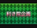 【UTAU式人力】利き院企画【手描き+MMD】