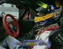 スーパーカー・ドリームBATTLE  2002