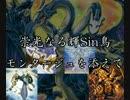 【遊戯王ADS】崇光なる輝Sin鳥 ~モンタージュ・ドラゴンを添えて~