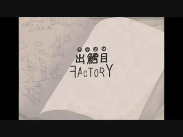 オリジナル】出鱈目FACTORY【鏡...